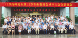 LED专业委员会成立大会合影.jpg