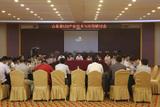 山东省LED产业技术研讨会.JPG