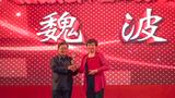 中国十大年度人物评选魏波女士当选
